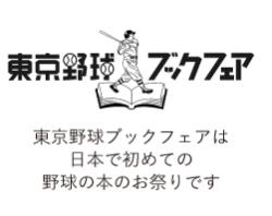東京野球ブックフェア2019